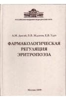 Фармакологическая регуляция эритропоэза. Дыгай А.М.. РАМН Москва