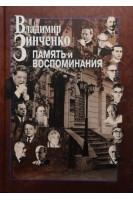Память и воспоминания. Зинченко В.. Центр Гуманитарных Инициатив