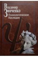 Психологическое наследие. Зинченко В.. Центр Гуманитарных Инициатив