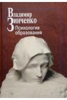 Психология образования. Зинченко В.. Центр Гуманитарных Инициатив