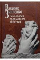 Психология предметного действия. Зинченко В.. Центр Гуманитарных Инициатив