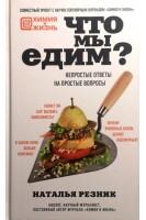 Что мы едим? Непростые ответы на простые вопросы. Резник Н.. Эксмо