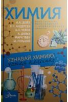 Химия. Узнавай химию читая классику. С комментарием химика. Дойл А.К. Андерсен Х.К. Чехов А.П. и др.. Издательство АСТ
