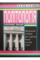Політологія: конспект лекцій. 4-е видання. Піча В.М. Хома Н.. Новий Світ
