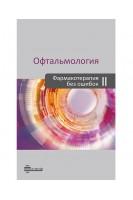 Офтальмология. Фармакотерапия без ошибок. 2-е издание. Астахов Ю. С. Николаенко В.П.. Е-ното