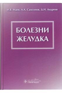 Болезни желудка. Маев И.В.. ГЭОТАР-Медиа