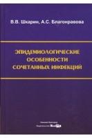 Эпидемиологические особенности сочетанных инфекций: монография. Шкарин В.В.. НижГМА