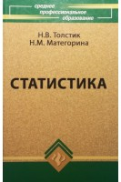 Статистика: учебник. Толстик Н.В.. Феникс