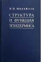 Структура и функция эпидермиса (БУ). Михайлов И.Н.. Медицина