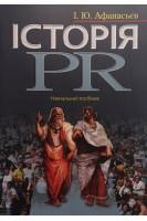 Історія PR: навчальний посібник. Афанасьєв І.Ю.. Алерта