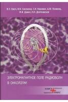 Электромагнитное поле радиоволн в онкологии. Орел В.Э. Смоланка И.И. Коровин С.И. и др.. Книга Плюс