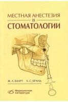 Местная анестезия в стоматологии. Баарт Ж.А.. Медицинская литература