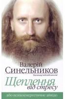 Щеплення від стресу. Синельников В.В.. Лотос