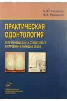 Практическая одонтология или что надо знать стоматологу о строении и функц. Зуб.. Петрикас А.Ж.. МИА