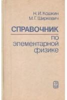 Справочник по элементарной физике (БУ). Кошкин Н.И.. Наука