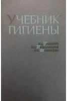 Учебник гигиены (БУ). Габович Р.Д.. Медицина