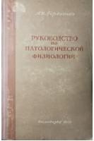 Руководство по патологической физиологиии (БУ). Гордиенко А.Н.. Госмедиздат