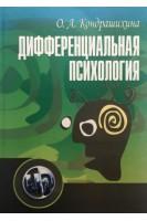 Дифференциальная психология. Кондрашихина О.А.. ЦУЛ