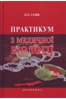 Практикум з медичної біології: навчальний посібник. Саляк Н.О. К-Медицина