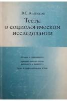 Тесты в социологическом исследовании (БУ). Аванесов В.С.. Наука