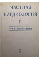 Частная кардиология (2 тома) (БУ). Йонаш Б.. Госмедиздат