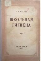 Школьная гигиена (БУ). Флеров О.В.. Учпедгиз