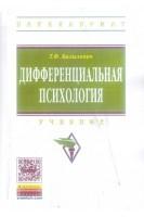 Дифференциальная психология Учебник. Базылевич Т.Ф.. СВАРОГ