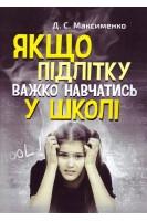 Якщо підлітку важко навчатись у школі. Практична психологія. Максименко Д.С.. ЦУЛ
