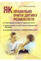 Як правильно вчити дитину розмовляти. Практична психологія. Максименко Д.С.. ЦУЛ