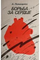 Борьба за сердце (БУ). Поликарпов А.И.. Знание