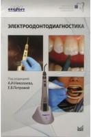 Электроодонтодиагностика стоматологии.. Николаев А.И. МЕДпресс-информ