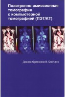 Позитронно-эмиссионная томография с компьютерной томографией. Сантьяго Дж. И. . Бином. Лаборатория знаний