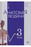 Анатомія людини: Підручник у трьох томах. Том 3. 4-те вид.. Головацький А.С. Черкасов В.Г. Сапін М.Р.. Нова книга