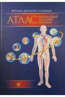 Атлас нормальної анатомії людини. Сапін М.Р. Нікітюк Д.Б. Швецов Е.В.. МЕДпресс-информ