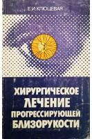 Хирургическое лечение прогрессирующей близорукости (БУ). Клюцевая Е.И.. Беларусь
