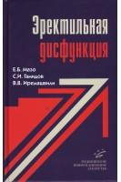Эректильная дисфункция изд. 2-е издание дополненное и переработанное.. Мазо Е.Б. Гамидов С.И. Иремашвили В.В.. МИА