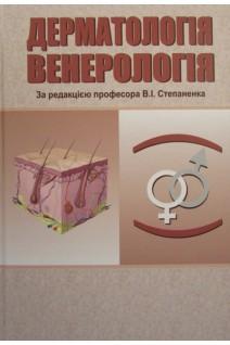 Дерматологія венерологія. Підручник.. Степаненко В.І.. Киев