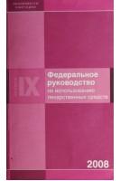 Федеральное руководство по использованию лекарственных средств (БУ). Пилат Т.Л.. Москва