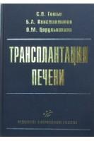 Трансплантация печени. Руководство для врачей. . Готье С.В. Константинов Б.А.. МИА