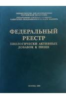 Федеральный реестр биологически активных добавок к пище (БУ). Пилат Т.Л.. Москва