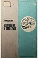 Эпилепсия у взрослых (БУ). Болдырев А.И.. Медицина