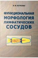 Функциональная морфология лимфатических сосудов. Петренко В.М.. СПбГМА
