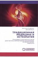 Традиционная медицина и остеопатия. Усупбекова Б.Ш. Мохов Д.Е.. Москва