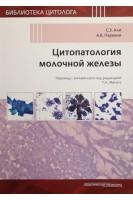Цитопатология молочной железы. Али С.З. Парвани А.В.. Практическая Медицина