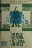 Прогресс общества и генетика человека (БУ). Бочков Н.П.. Знание