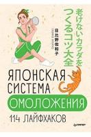 Японская система омоложения. 114 лайфхаков. Хибино С.. Питер