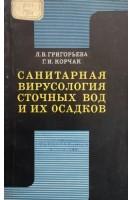 Санитарная вирусология сточных вод и их осадков (БУ). Григорьева Л.В.. Здоров'я