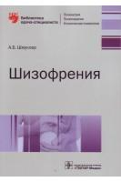 Шизофрения (Серия «Библиотека врача-специалиста»). Шмуклер А.Б.. ГЭОТАР-Медиа