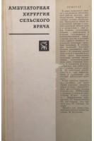 Амбулаторная хирургия сельского врача (БУ). Махов Н.И.. Медицина