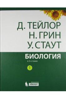 Биология: в 3-х томах. 10-е издание.. Тейлор Д. Грин Н. Стаут У.. Бином. Лаборатория знаний